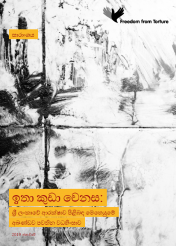 Too little change - ongoing torture in security operations in Sri Lanka (February 2019, Sinhala edition)