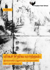 Too little change - ongoing torture in security operations in Sri Lanka (February 2019, Tamil edition)